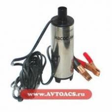 Насос для перекачки топлива 24 v с фильтром D51мм